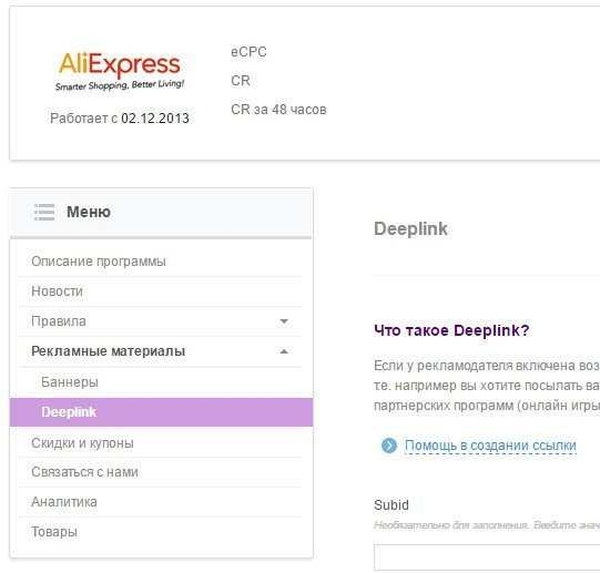 admidad aliexpress патрнерка