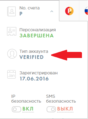 payeer verified