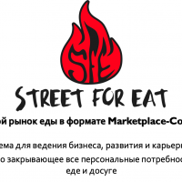 "Marketplace - Coworking ""Street For Eat"""
