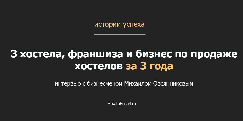 MikhOvs