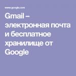 Gmail создать – Gmail– электронная почта и бесплатное хранилище от Google
