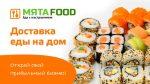 Франшиза доставки суши – Франшизы магазинов, доставки суши и роллов