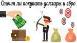 Когда выгодно покупать валюту – Стоит ли сейчас покупать доллары и евро в 2019 году: факторы + советы