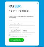 Паеер платежная – вход в личный кабинет и регистрация