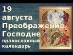 Спас что это – Спас — что это? Все о праздниках Спаса, каковы их история и традиции