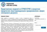 Огрн выписка – Предоставление сведений из ЕГРЮЛ/ЕГРИП