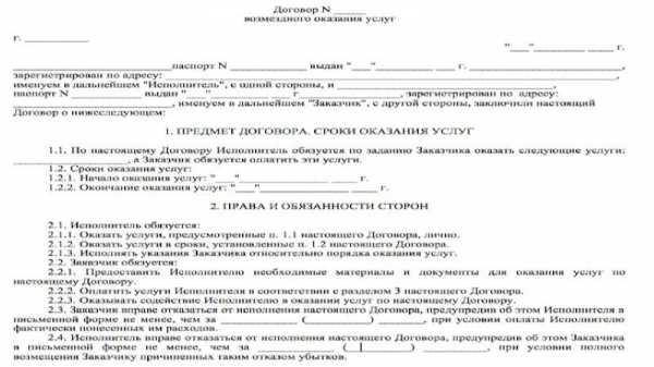 Отчет по практике в арбитражном суде
