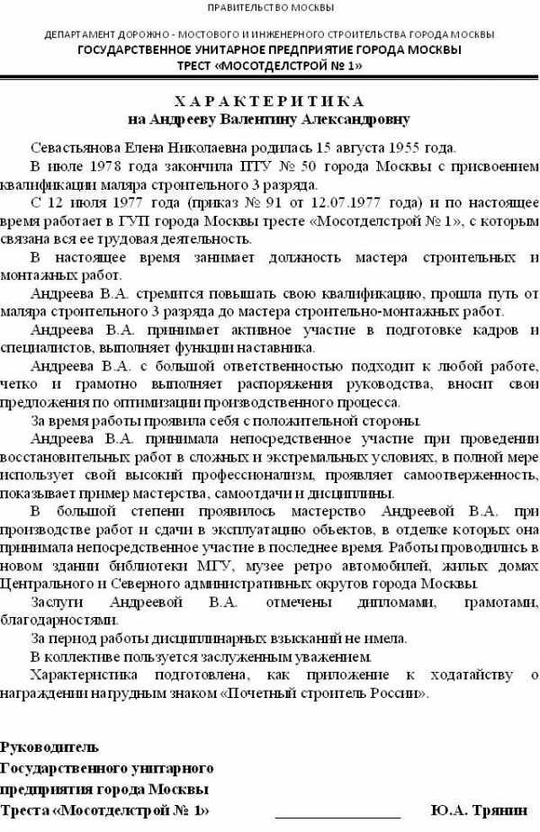 характеристика занимаемой должности сбербанк головной офис москва адрес